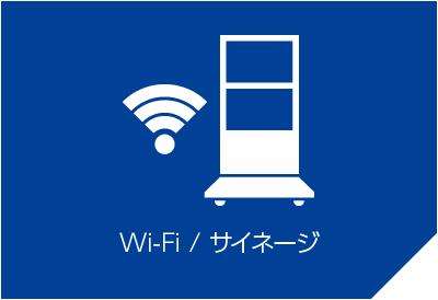 Wi-Fi/サイネ―ジ