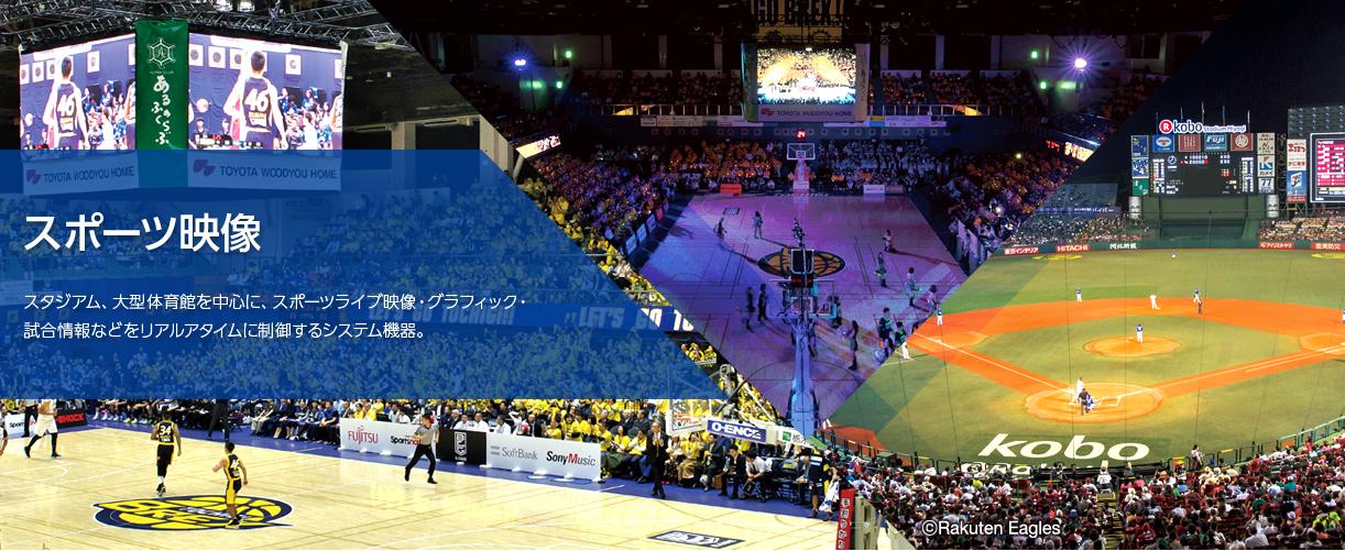スポーツ映像 スタジアム、大型体育館を中心に、スポーツライブ映像・グラフィック・<br />試合情報などをリアルタイムに制御するシステム機器。