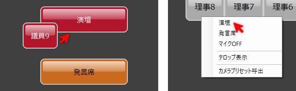 発言許可する席を発言場所にドラッグ&ドロップまたは右クリックで発言を行う 場所を選択